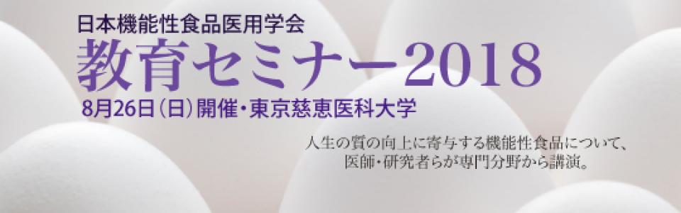 2018セミナー
