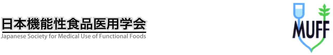 日本機能性食品医用学会