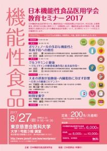 日本機能性食品医用学会教育セミナー2017_A4チラシ_web用-1