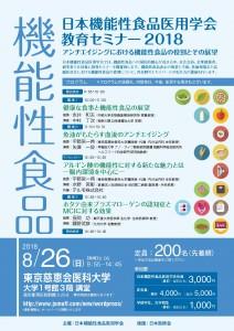 日本機能性食品医用学会教育セミナー2018_Web用_ページ_1