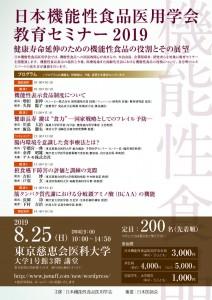 日本機能性食品医用学会教育セミナー2019_A4チラシ_Web用0516_ページ_1