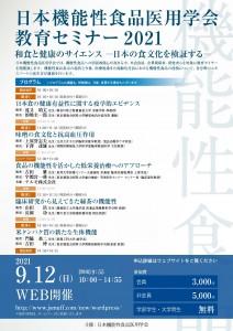 日本機能性食品医用学会教育セミナー2021_A4チラシ_0907_2
